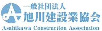 一般財団法人 旭川建設業協会