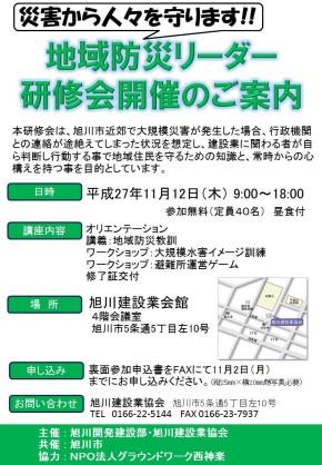 H27旭川防災L研修会チラシ1112