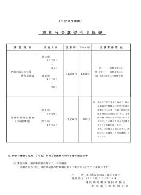 ☆平成28年度旭川地区各種講習会日程表☆