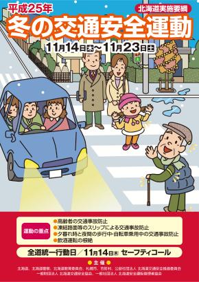 """冬の交通安全1"""""""