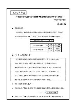 平成24年度合同安全パトロール指導・指摘事項 報告書