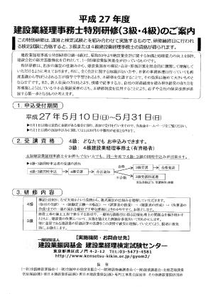kennsyuu (1)